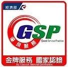 金玉堂珠寶銀樓鑽石金銀飾專賣公司通過了經濟部「GSP 」優質服務的認證,國家認證 安全保證